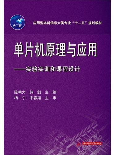 """应用型本科信息大类专业""""十二五""""规划教材:单片机原理与应用 实验实训和课程设计"""