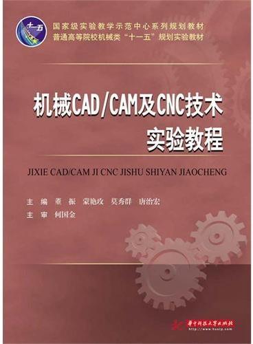 """国家级实验教学示范中心系列规划教材·普通高等院校机械类""""十一五""""规划实验教材:机械CAD/CAM及CNC技术实验教程"""