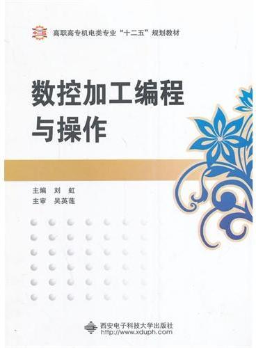 数控加工编程与操作(高职 刘虹)