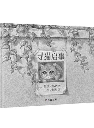信谊幼儿文学奖·寻猫启事