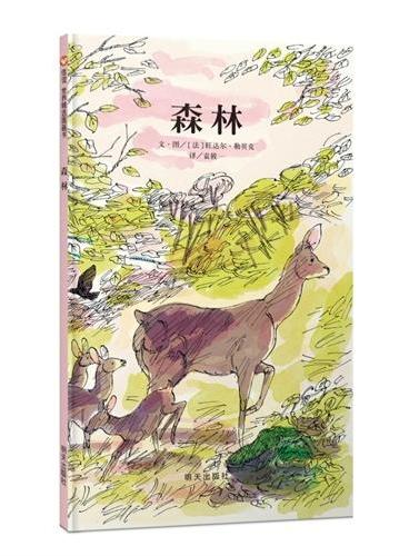 信谊世界精选图画书·森林