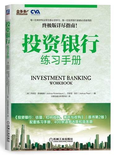 投资银行练习手册