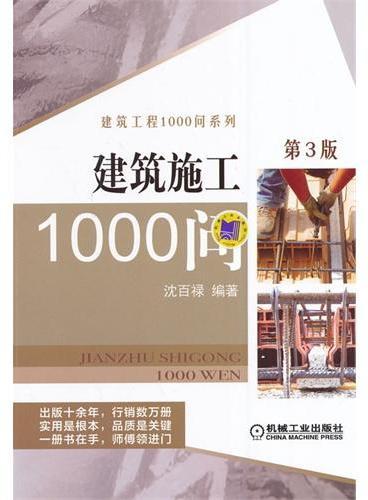 建筑施工1000问 第3版