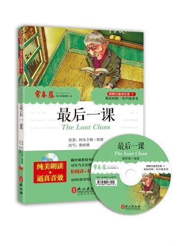 跟赖世雄读名著11 最后一课 (附MP3朗读光盘)