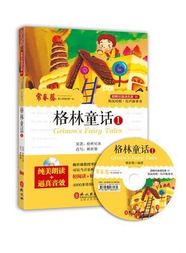 跟赖世雄读名著01 格林童话 第一辑 (附MP3朗读光盘)