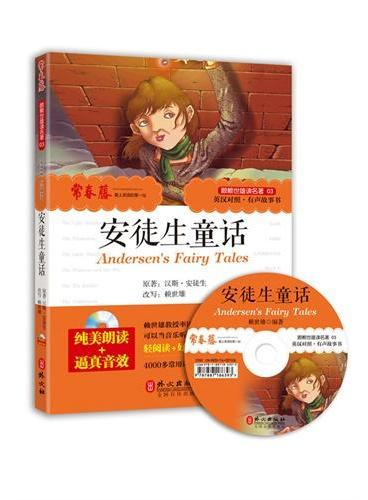 跟赖世雄读名著03 安徒生童话 (附MP3朗读光盘)