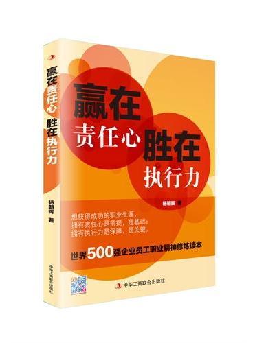 赢在责任心,胜在执行力  (世界500强企业员工职业精神修炼读本)