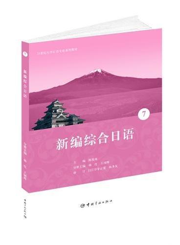 21世纪大学日语专业系列教材 新编综合日语.7