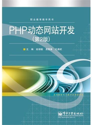 PHP动态网站开发(第2版)