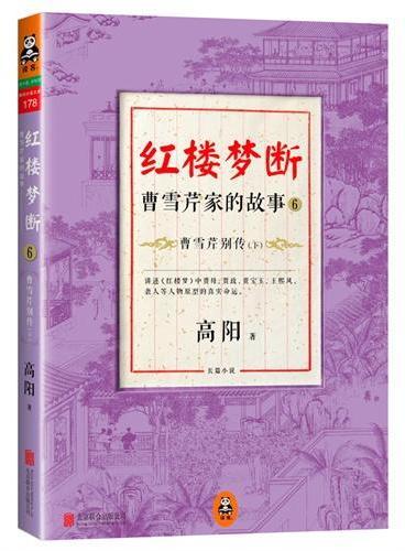 红楼梦断:曹雪芹家的故事6o曹雪芹别传(下)