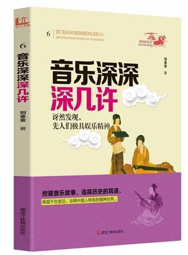 祖先的生活·青少年文化寻根之旅——音乐深深深几许(一套让中国人知道自己为什么是中国人的书,一段穿越千年寻访祖先的传奇。严肃刻板的古代人,竟有如此浪漫的一面!)