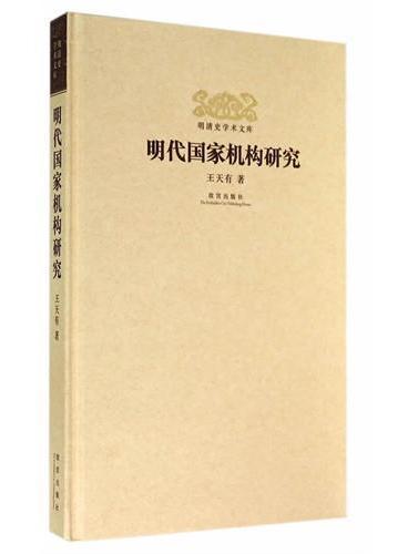 明清史学术文库:(精装)明代国家机构研究