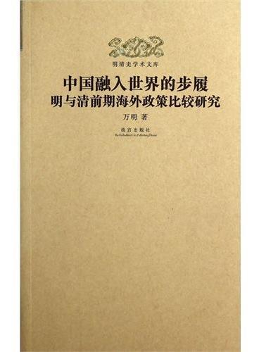 明清史学术文库:中国融入世界的步履:明与清前期海外政策比较研究