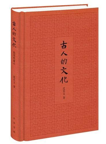 古人的文化(插图典藏本)(精装)