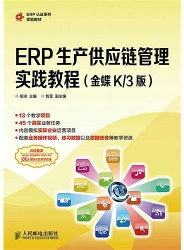 ERP生产供应链管理实践教程(金蝶K/3版)