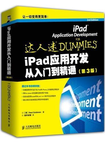 iPad应用开发从入门到精通(第3版)