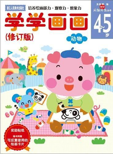 多湖辉新头脑开发丛书:学学画画(修订版)4~5岁(培养绘画能力、观察力、想象力)