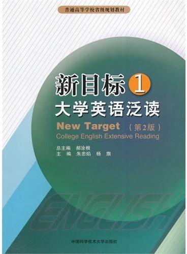 新目标大学英语泛读(1)(第2版)