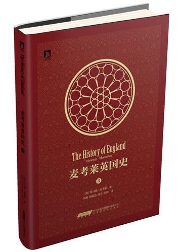 时代史学经典:麦考莱英国史第2卷