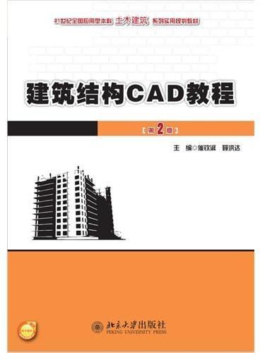 建筑结构CAD教程(第2版)