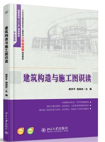 建筑构造与施工图识读