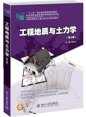工程地质与土力学(第2版)