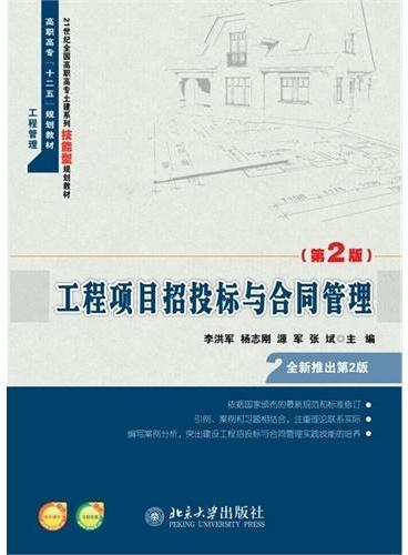 工程项目招投标与合同管理(第2版)