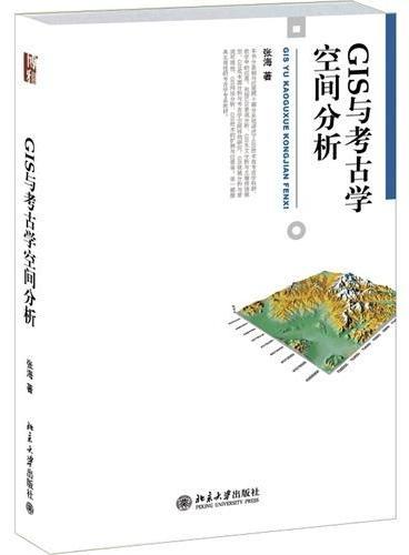 GIS与考古学空间分析