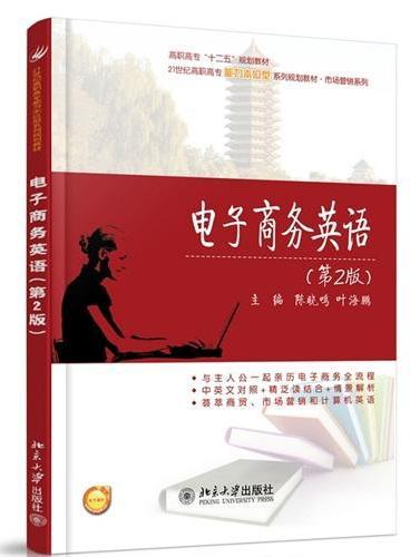 电子商务英语(第2版)