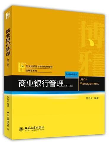 商业银行管理(第二版)