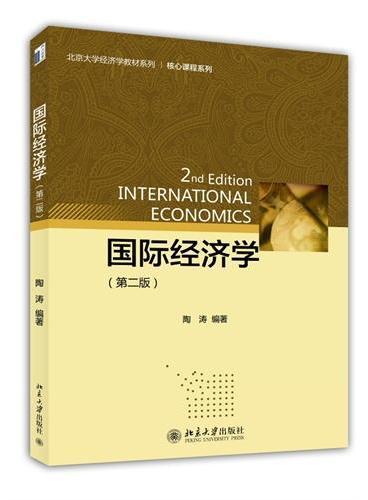 国际经济学(第二版)