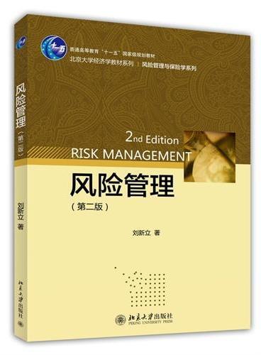 风险管理(第二版)