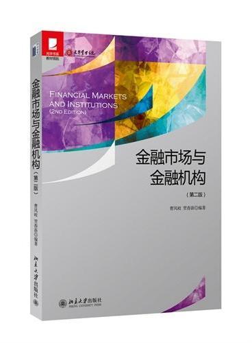 金融市场与金融机构(第2版)