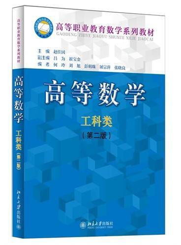 高等数学(工科类)(第二版)