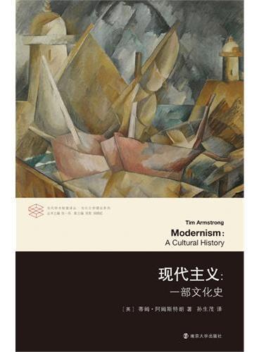 当代学术棱镜译丛/现代主义:一部文化史