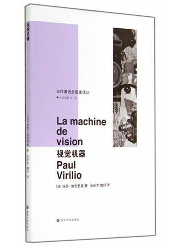 当代激进思想家译丛/视觉机器