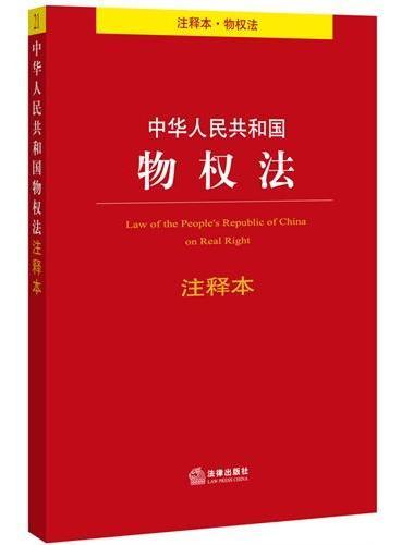 中华人民共和国物权法注释本(注释本 物权法)