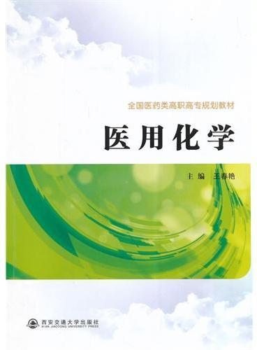 医用化学(全国医药类高职高专规划教材)