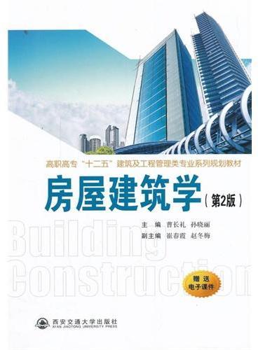 """房屋建筑学(第二版)(高职高专""""十二五""""建筑及工程。。。)"""