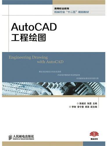 AutoCAD工程绘图