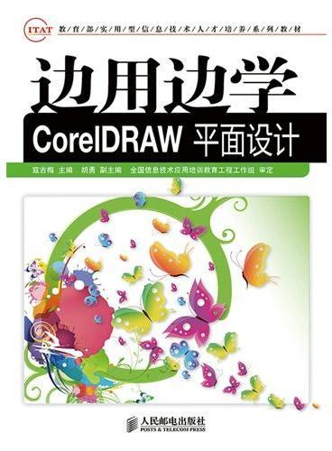 边用边学CorelDRAW平面设计