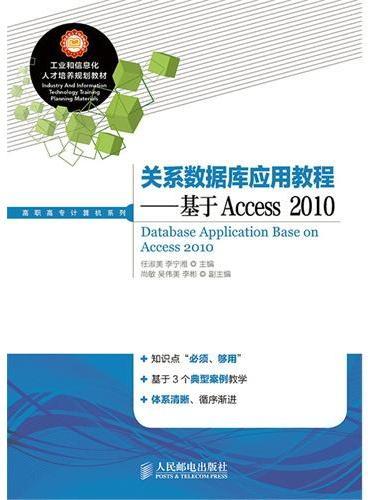 关系数据库应用教程——基于Access 2010