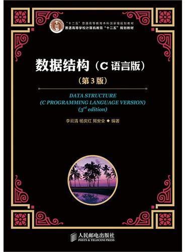 """数据结构(C语言版)(第3版)(""""十二五""""普通高等教育本科国家级规划教材)"""