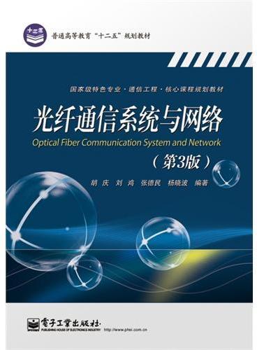 光纤通信系统与网络(第3版)