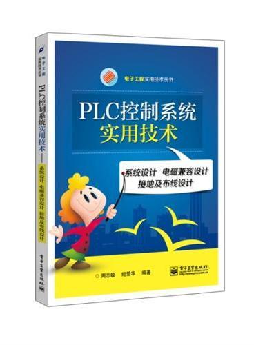 PLC控制系统实用技术——系统设计 电磁兼容设计 接地及布线设计