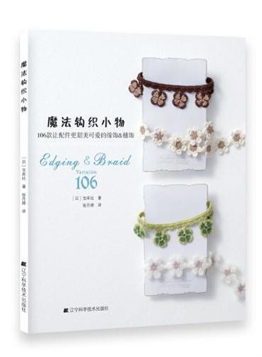 魔法钩织小物(106款让配件更甜美可爱的缘饰&穗饰)