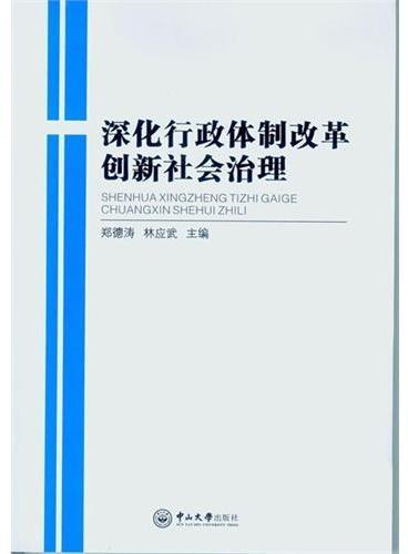 深化行政体制改革 创新社会治理