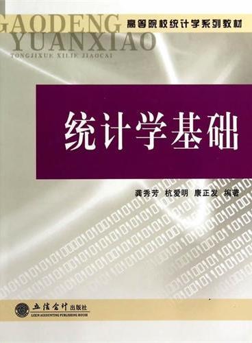 统计学基础(龚秀芳, 杭爱明)