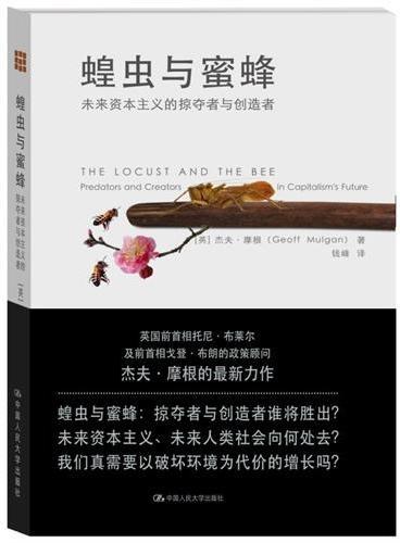蝗虫与蜜蜂:未来资本主义的掠夺者与创造者