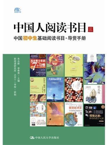 中国人阅读书目(三)——中国初中生基础阅读书目·导赏手册